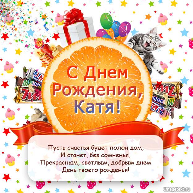 поздравления с днем рождения катя картинки