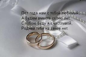 Поздравления с днем свадьбы 6 месяцев 17