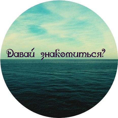 davay-poznakomimsya