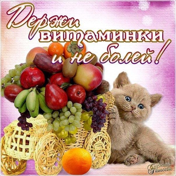 Картинки с надписями Держи витаминки и не болей
