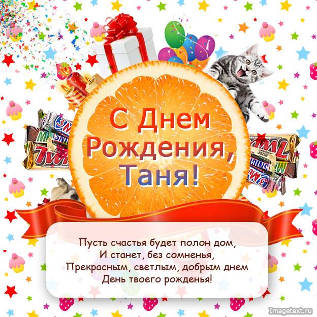 тане с днем рождения картинки