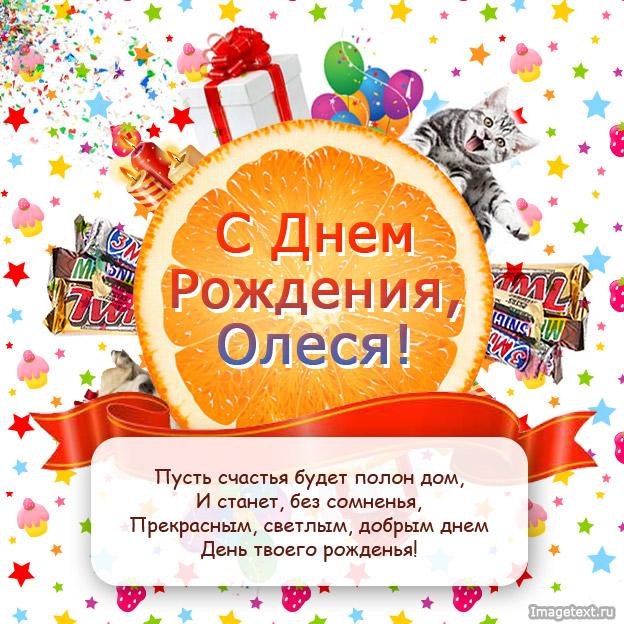 поздравдение для олеси с днём рождения
