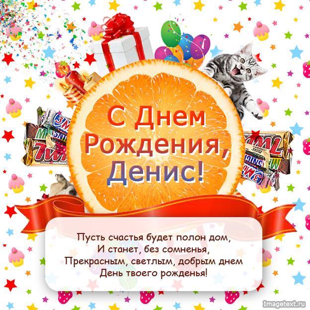 картинки с днём рождения дениса