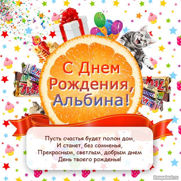 картинки альбина с днем рождения