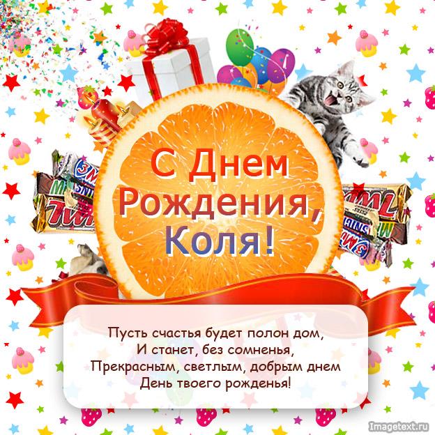 картинки коля с днём рождения