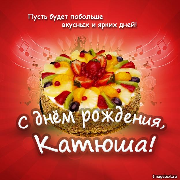 с днем рождения поздравления по годам: