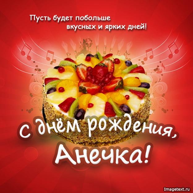 картинка с днем рождения анечка