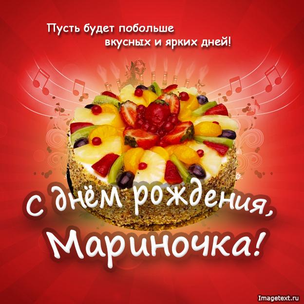 марину с днем рождения картинки