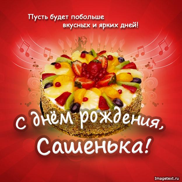 Поздравления с днём рождения саша 12