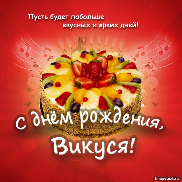 с днем рождения викуся