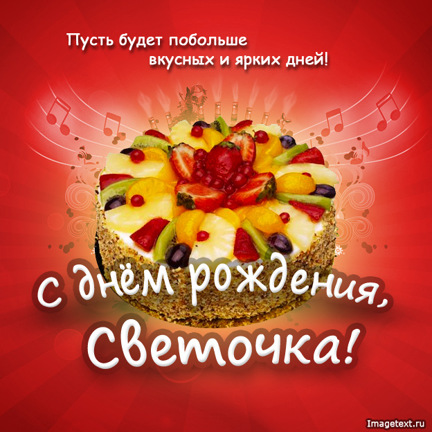 светик с днем рождения картинка