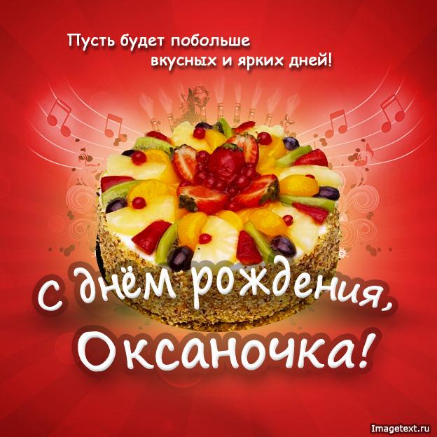 картинки с днем рождения оксана