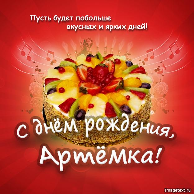 картинки с днем рождения артему