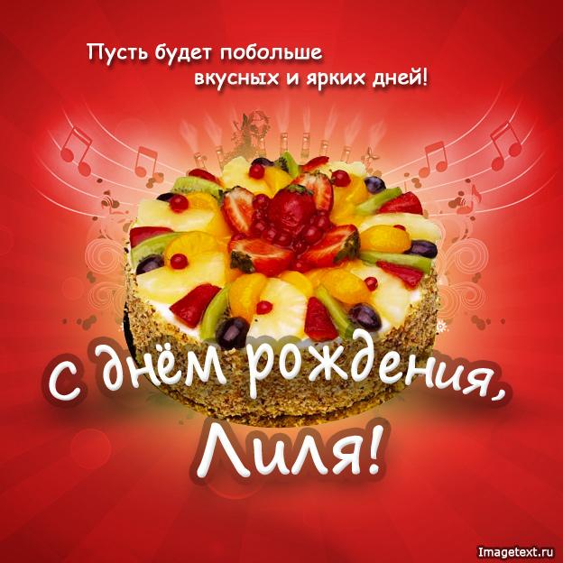 С днем рождения лилия поздравления