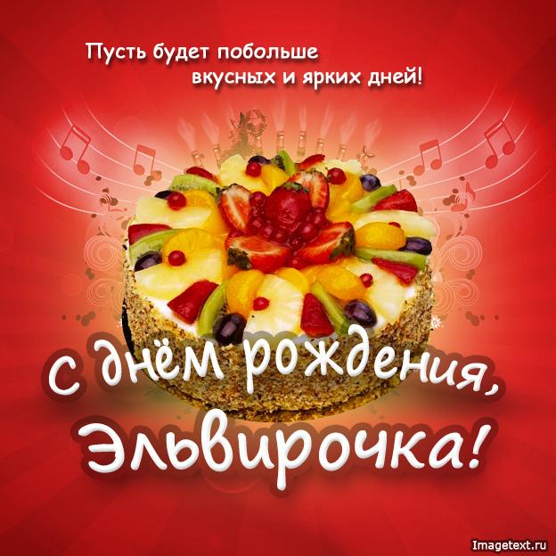 фото на день рождения с надписами эльмира