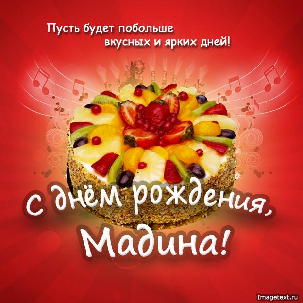 картинка с днем рождения мадина