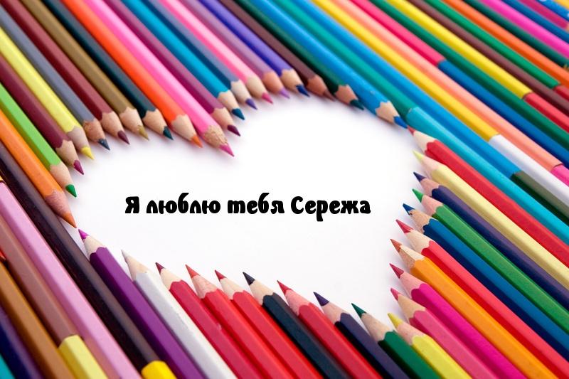 я люблю тебя сережка картинки