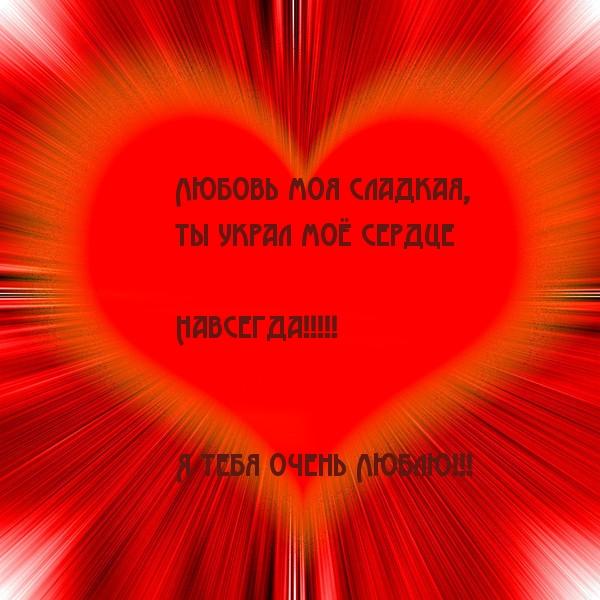 картинки ты сердце моё