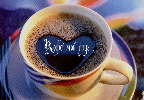 картинки с надписями кофе