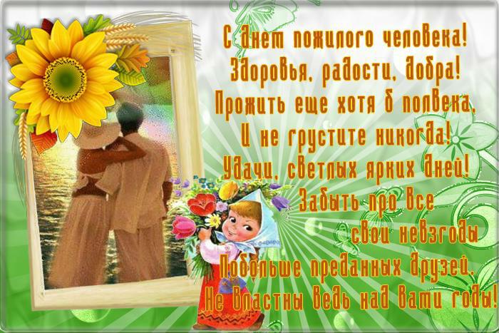 Пожилому человеку поздравление в стихах