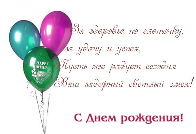 Админ день рождения поздравление с