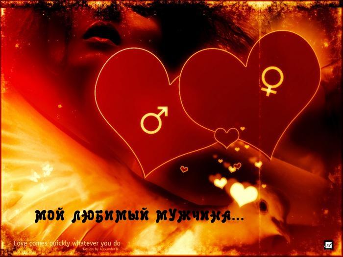 Картинки любимому мужчине с надписями о любви