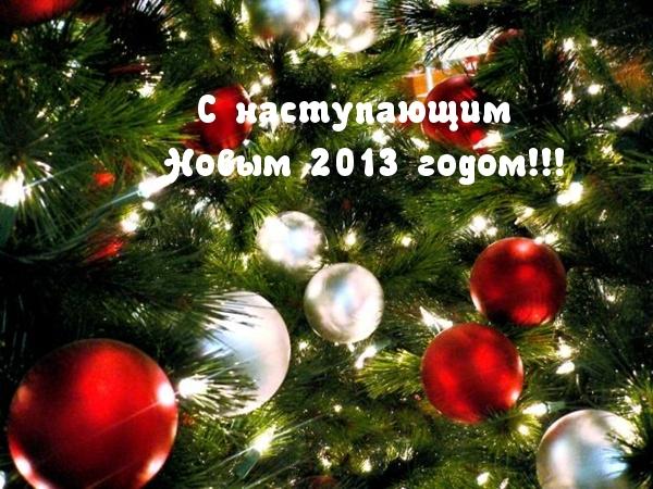 Картинки с надписью с наступающим новым 2013 годом