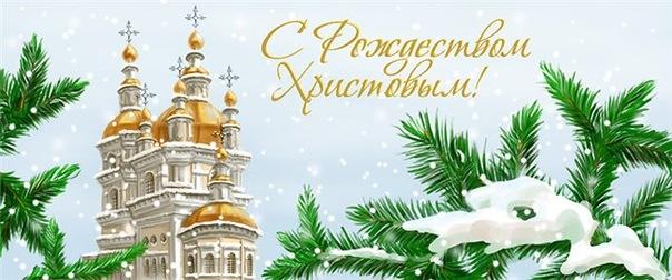 С рождеством христовым надпись картинки