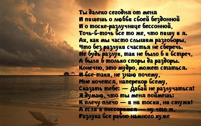 Стих что ты далеко от меня