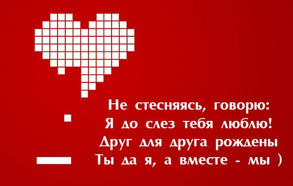 я люблю тебя я: