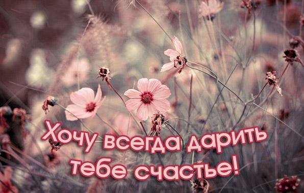 хочу тебе счастье: