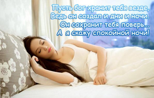 Как беременной быть спокойной ночи