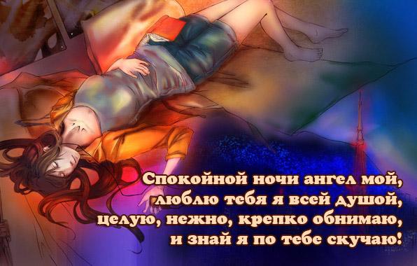 картинки спокойной ночи обнимаю целую