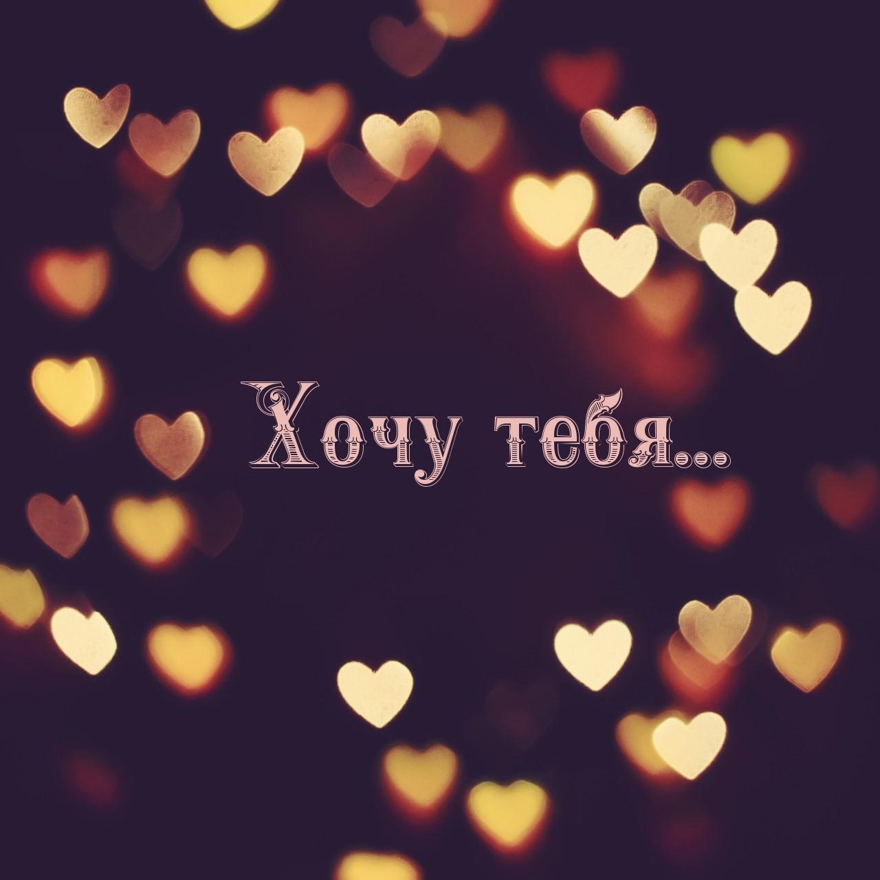 люблю тебя и хочу картинки