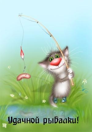 с рыбалки картинки с надписями