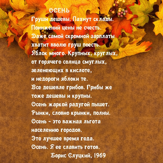 грустные картинки про осень с надписями
