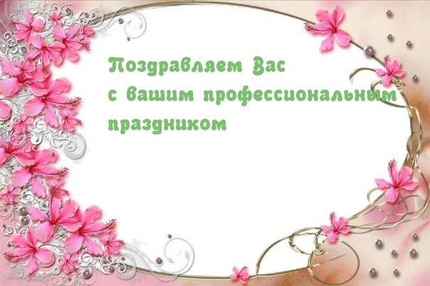 Короткое поздравление с проф.праздником