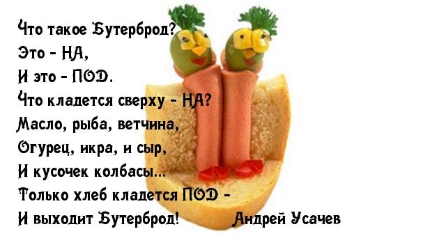 Стих что такое бутерброд