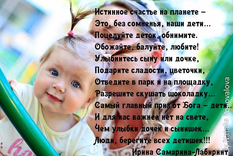 Детки поздравление