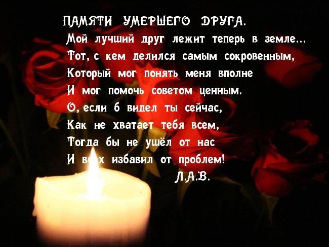 Стих умершему другу в память о нем