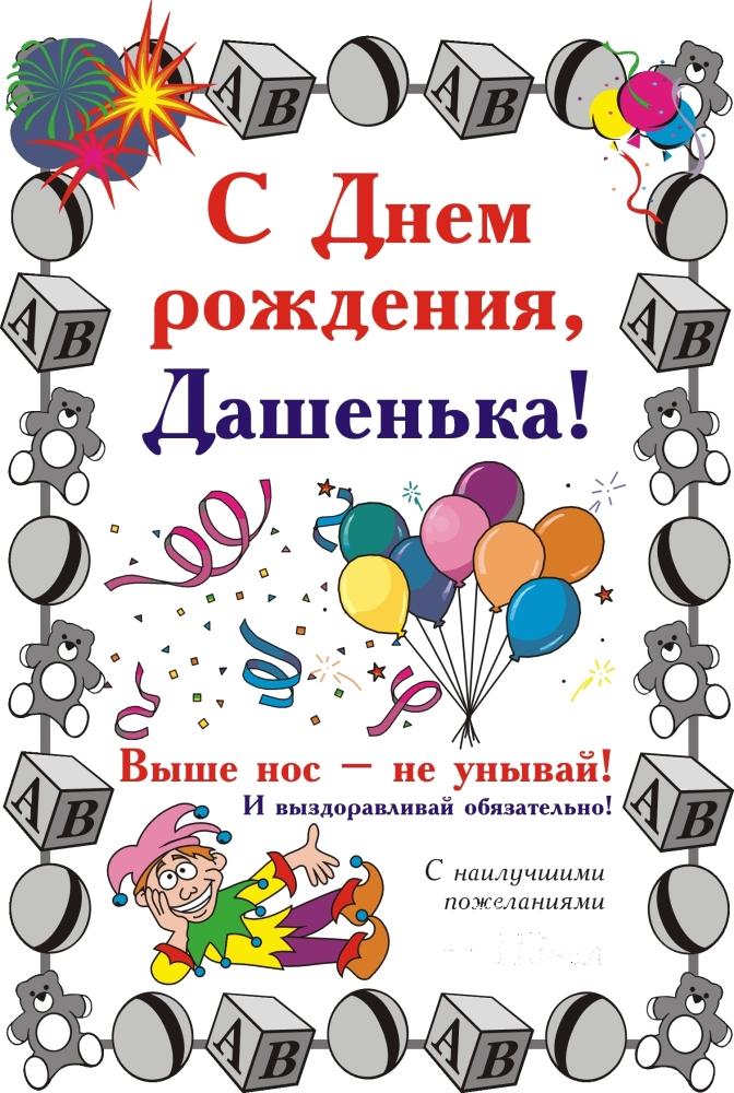 Поздравления с днём рождения для девочки даши